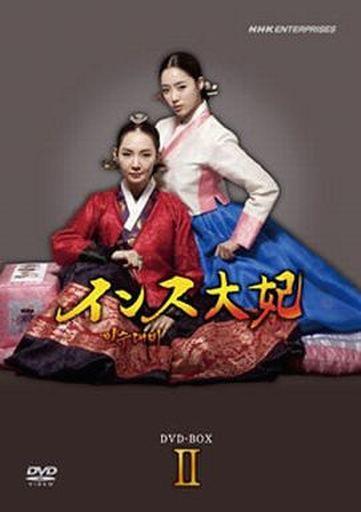 不備有)インス大妃 DVD-BOX 2(状...
