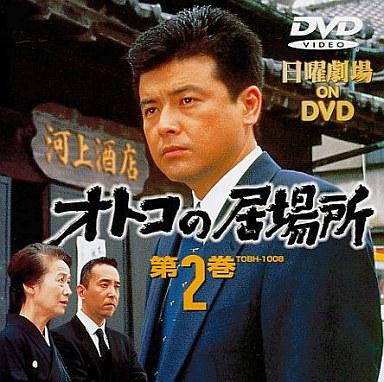 【中古】国内TVドラマDVD オトコの居場所 (2)(東芝イーエムアイ)