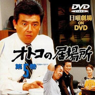 【中古】国内TVドラマDVD オトコの居場所 (5)(東芝イーエムアイ)
