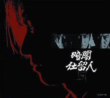 暗闇仕留人 DVD-BOX 下 | 中古 |...