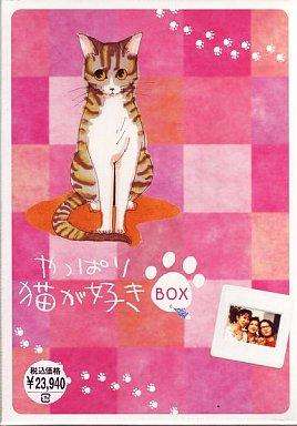 【中古】国内TVドラマDVD やっぱり猫が好き Vol.1?Vol.6 DVD-BOX