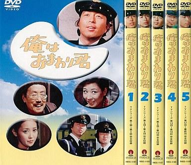俺はおまわり君 DVD-BOX<5枚組...