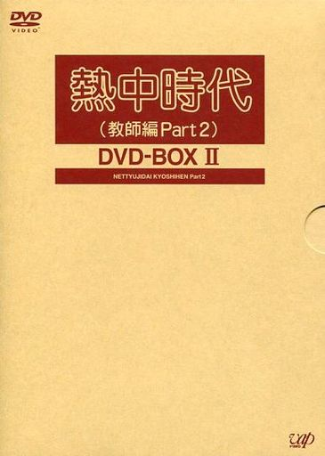 【中古】国内TVドラマDVD 熱中時代2 教師編 DVD-BOX<6枚組 (2)