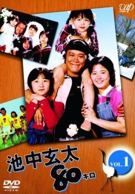 【中古】国内TVドラマDVD 1 池中玄太80キロ