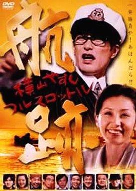 【中古】国内TVドラマDVD 航跡?横山やすし フルスロットル