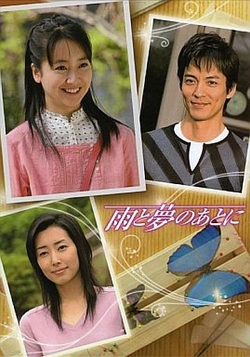 雨と夢のあとに DVD-BOX   中古 ...