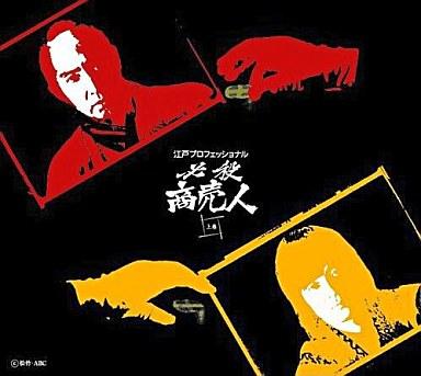【中古】国内TVドラマDVD 江戸プロフェッショナル 必殺商売人【4枚組】(上)