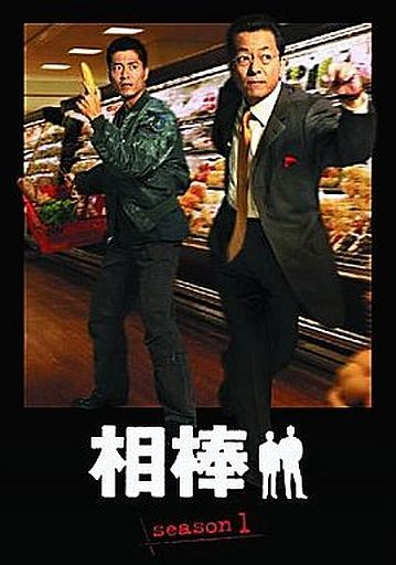 【中古】国内TVドラマDVD 相棒 シーズン1 DVD-BOX