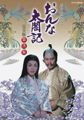 【中古】国内TVドラマDVD おんな太閤記 DVD-BOX(2)6枚組