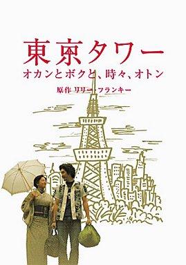 【中古】国内TVドラマDVD 東京タワー オカンとボクと、時々、オトン