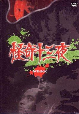 【中古】国内TVドラマDVD 怪奇十三夜 DVD-BOX(3枚組)
