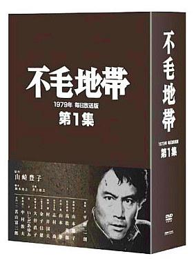 【中古】国内TVドラマDVD 不毛地帯 第1集(1979年)