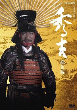 【中古】国内TVドラマDVD NHK大河ドラマ「秀吉」総集編