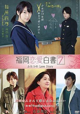 【中古】国内TVドラマDVD 福岡恋愛白書7 -ふたつのLove Story- [Amazon.co.jp限定]