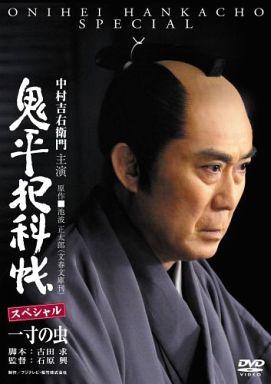 【中古】国内TVドラマDVD 鬼平犯科帳スペシャル?一寸の虫