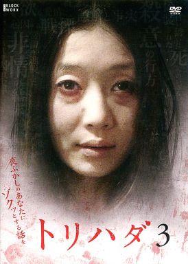【中古】国内TVドラマDVD トリハダ 3