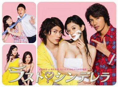 【中古】国内TVドラマDVD ラスト・シンデレラ DVD-BOX