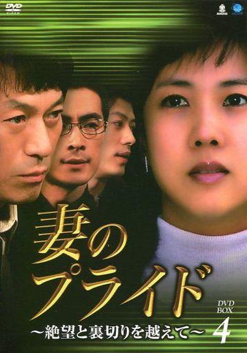 【中古】国内TVドラマDVD 妻のプライド?絶望と裏切りを越えて? DVD-BOX 4