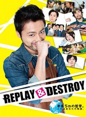 【中古】国内TVドラマDVD REPLAY & DESTROY DVD-BOX