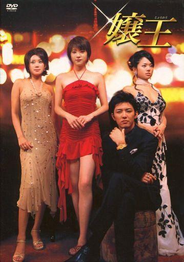 嬢王 DVD-BOX(5枚組)[初回限定版]