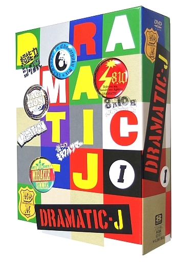 DRAMATIC-J DVD-BOX I [初回版] ...