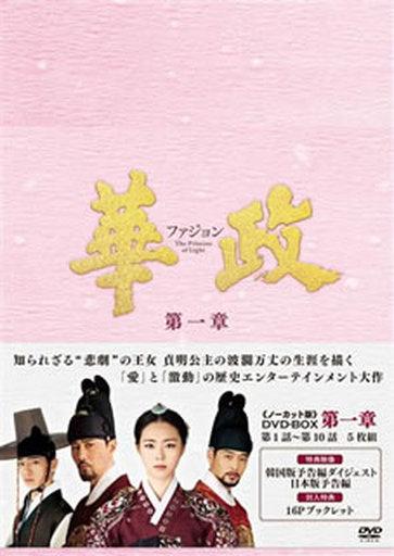 【中古】国内TVドラマDVD 華政 ファジョン <<ノーカット版>>DVD-BOX 第一章