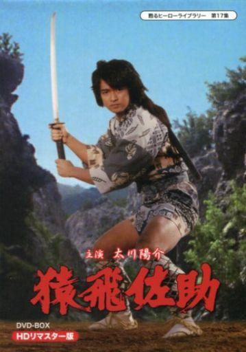 【中古】国内TVドラマDVD 甦るヒーローライブラリー 第17集 猿飛佐助 DVD-BOX HDリマスター版