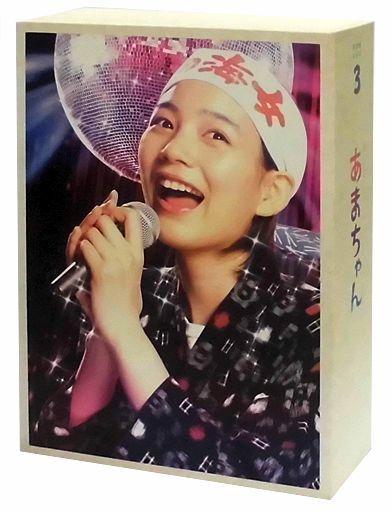 【中古】国内TVドラマDVD 不備有)あまちゃん 完全版 DVD-BOX 3(状態:DISC9・10欠品)