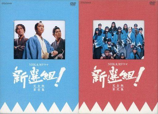 新選組!完全版 DVD-BOX 全2BOXセット