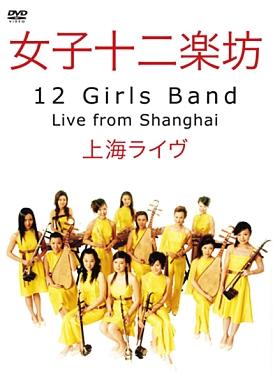 【中古】洋楽DVD 女子十二楽坊/ライヴ・イン・上海