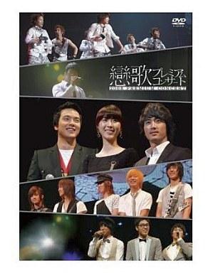 【中古】洋楽DVD ソン・スンホン、パク・ヨンハ /「恋歌2008」プレミアムコンサートDVD
