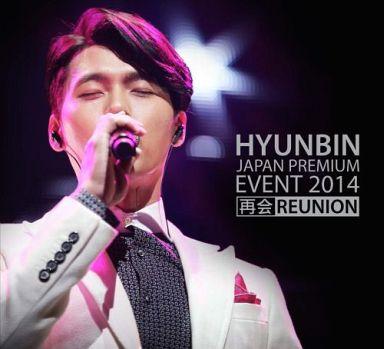 【中古】洋楽DVD ヒョンビン / HYUNBIN JAPAN PREMIUM EVENT 2014 再会REUNION