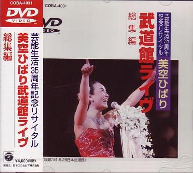 【中古】邦楽DVD 美空ひばり・武道館ライヴ<総集編>?歌 (日本コロムビア)