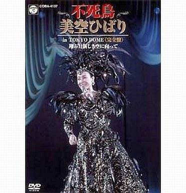 【中古】邦楽DVD 美空ひばり・不死鳥 美空ひばり in TO (日本コロムビア)