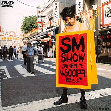【中古】邦楽DVD SEX MACHINEGUNS・SM Show (東芝イーエムアイ)