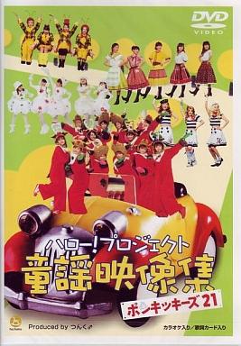 【中古】邦楽DVD オムニバス Hello! Project 童謡映像集 ?ポンキッキーズ21?(モーニング娘。他)