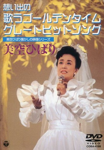 【中古】邦楽DVD 美空ひばり 想い出の歌うゴールデンタイム