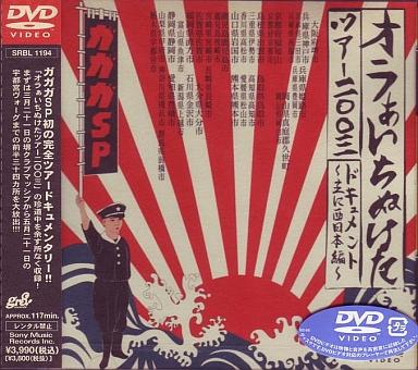 【中古】邦楽DVD ガガガSP/オラぁいちぬけたツアー2003ドキュメント?主に西日本編/SRBL-1194