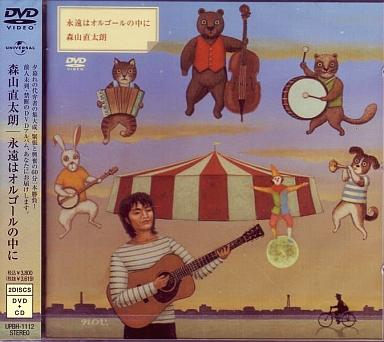 【中古】邦楽DVD 森山直太郎/永遠はオルゴールの中に