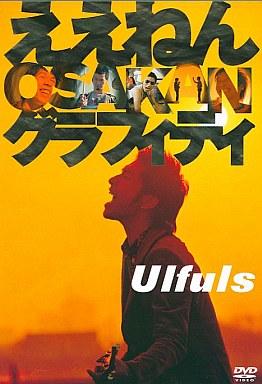 【中古】邦楽DVD ウルフルズ / ええねん OSAKAN グラフティ