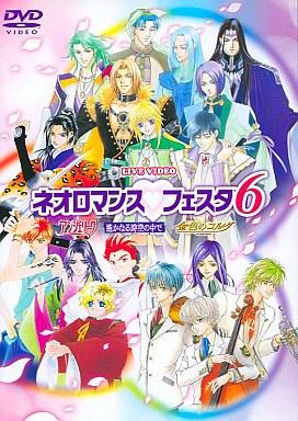【中古】邦楽DVD ネオロマンス・フェスタ 6