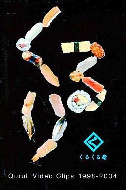 【中古】邦楽DVD くるり/くるくる鮨 Quruli Video Clips 1998-2004