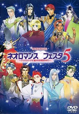 【中古】邦楽DVD ネオロマンス・フェスタ 5