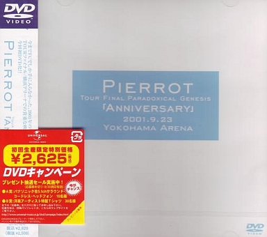 【中古】邦楽DVD PIERROT/ツアーファイナル「アニバーサリー」