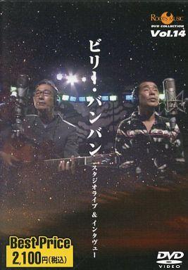 ビリー・バンバン◆14)ROOTS MUSIC DVD CO