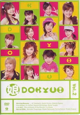 【中古】邦楽DVD モーニング娘。/ 娘。DOKYU!(2)