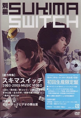 【中古】邦楽DVD スキマスイッチ / 別冊スキマスイッチ