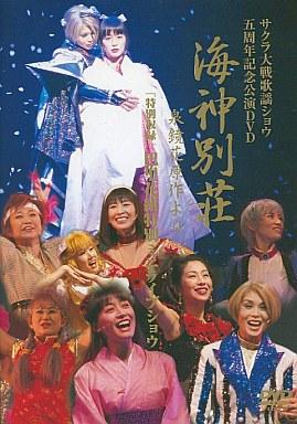 Sakura Wars (video game) 5th anniversary of Kayo Show Shihama villa [Regular Edition]