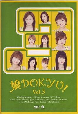 【中古】邦楽DVD モーニング娘。 / 娘DOKYU! Vol.3