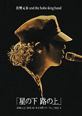佐野元春 and the hobo king band / 「星の下 路の上」2006.4.2 LIVE AT東京国際フォーラム/HALL A  [初回限定盤]
